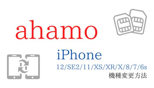 ドコモのahamoでiPhoneに機種変更するやり方【12/SE2/11/XS/XR/X/8/7/6s】