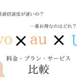 auとpovoとUQモバイルを比較!通信速度や料金プランの違い【どっち(どれが)良い?】
