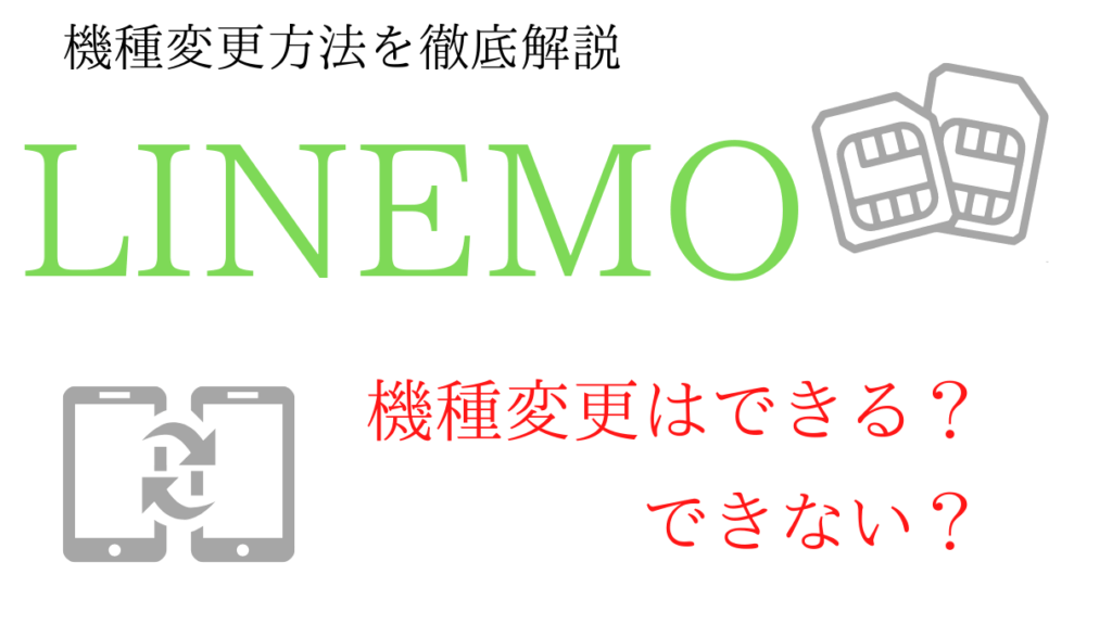 LINEMOは機種変更できない?