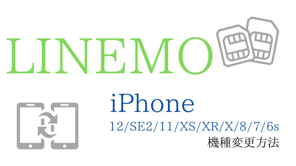 LINEMOでiPhoneに機種変更する方法