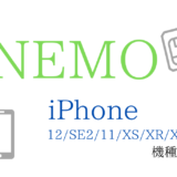 LINEMOでiPhoneに機種変更するやり方【12/SE2/11/XS/XR/X/8/7/6s】