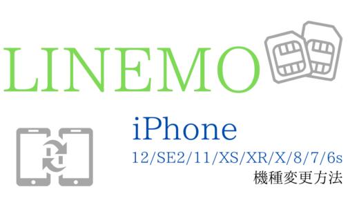 LINEMOでiPhoneに機種変更するやり方【12/SE2/11/XS/XR/X/8/7/6s】