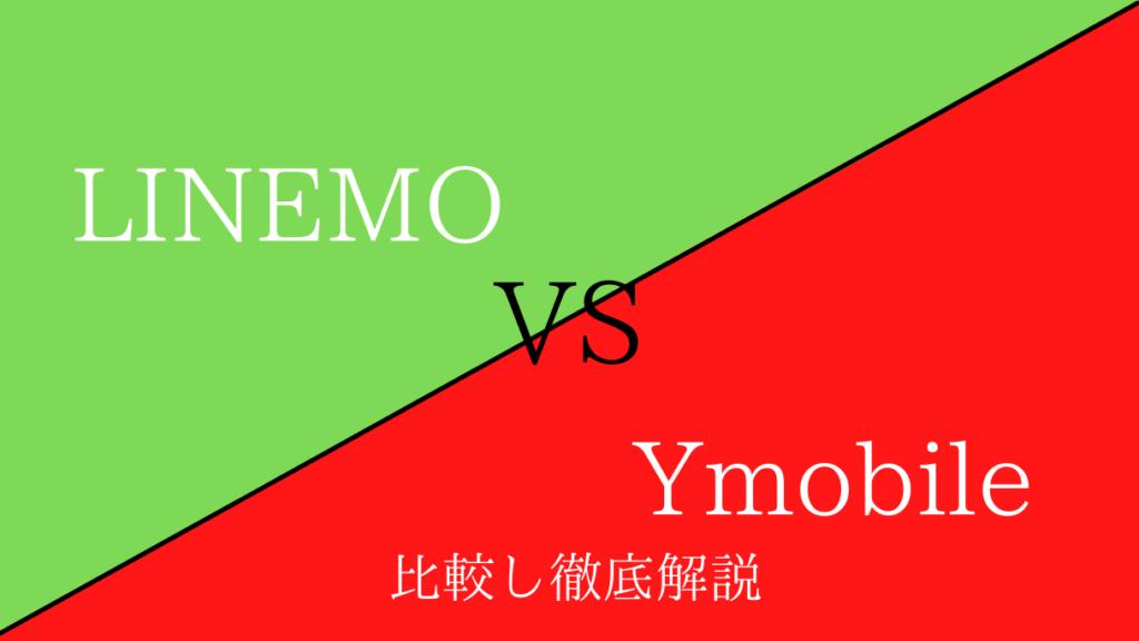 LINEMOとワイモバイルを比較