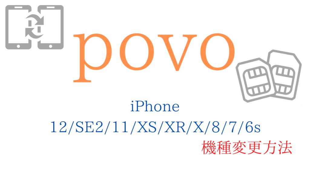povoでiPhoneに機種変更する方法