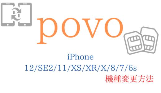 povoでiPhoneに機種変更するやり方を解説【12/SE2/11/XS/XR/X/8/7/6s】