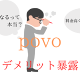 au「povo」のデメリットを暴露(メリットも)【キャリアメール/スマートバリュー/家族割】