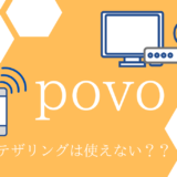auのpovoのテザリングは無料?申し込み必要?【iPhoneやiPad、Androidは?で使える?】