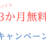楽天モバイル(Rakuten UN-LIMIT VI(6))プラン料金3か月無料キャンペーン
