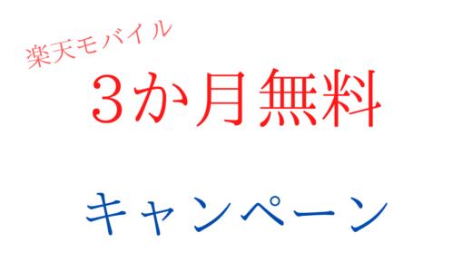 楽天モバイルのプラン料金3か月無料キャンペーンの条件/期間いつまで/注意点【Rakuten UN-LIMIT VI(6)】