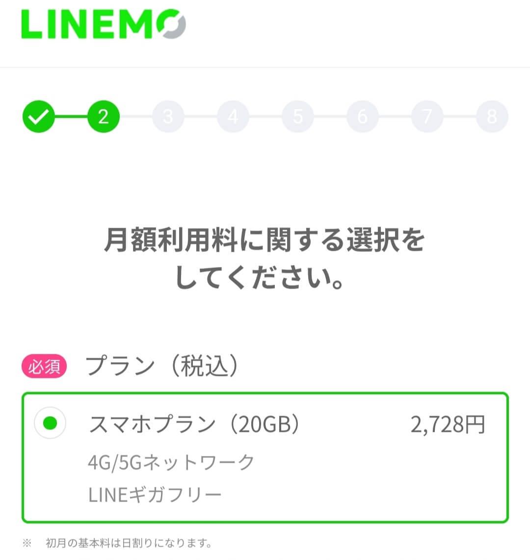 LINEMOのスマホプラン