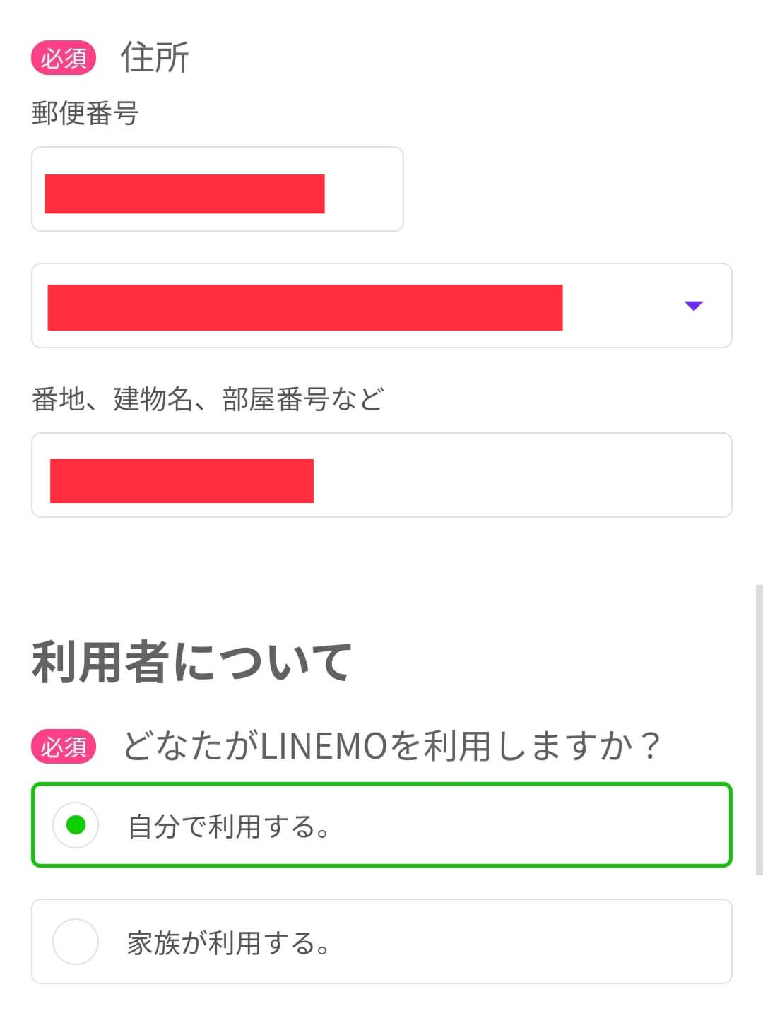 住所、利用者を選択、LINEMO