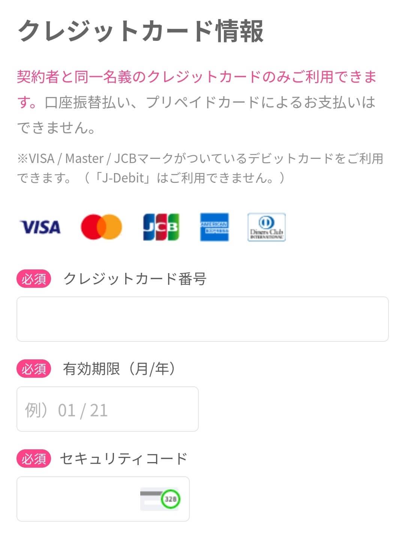 クレジットカード情報を入力、LINEMO