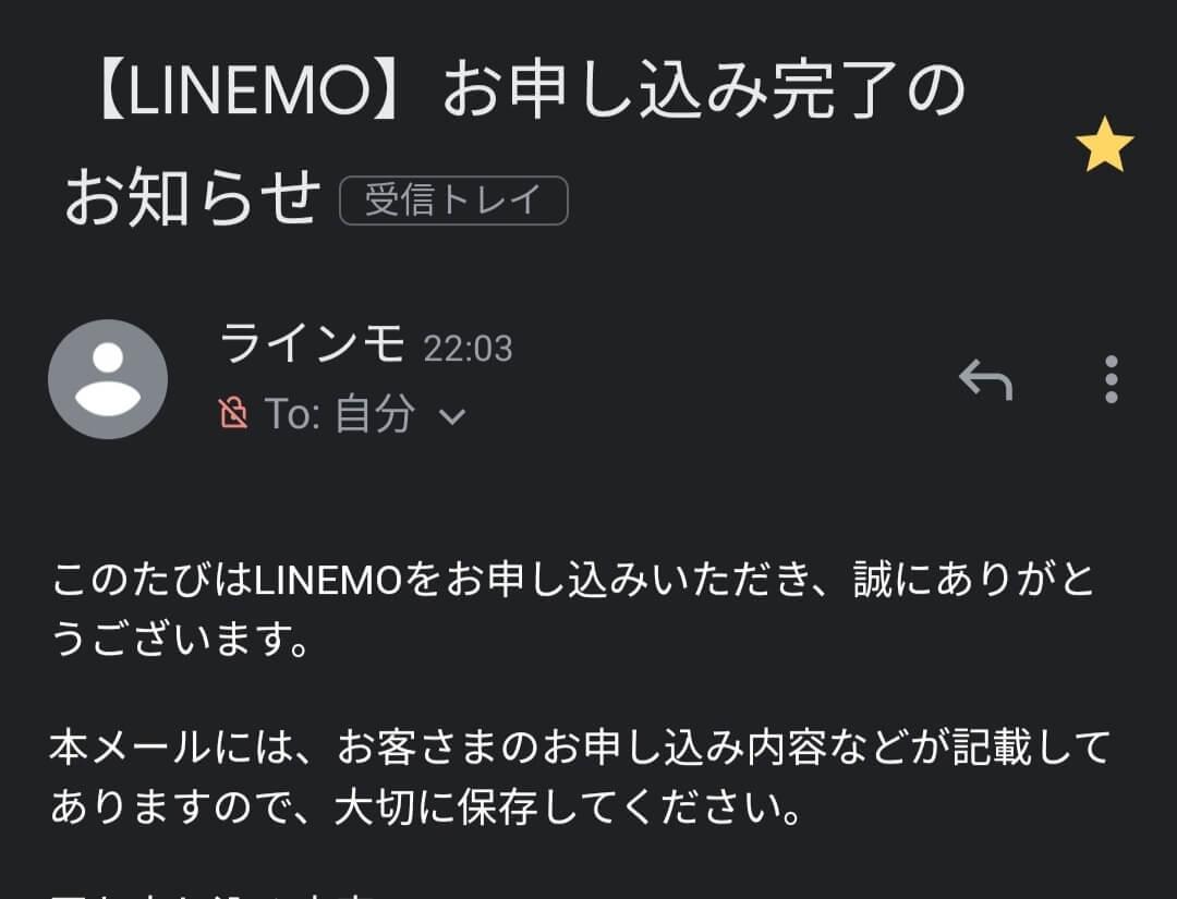 LINEMOのお申し込み完了メール