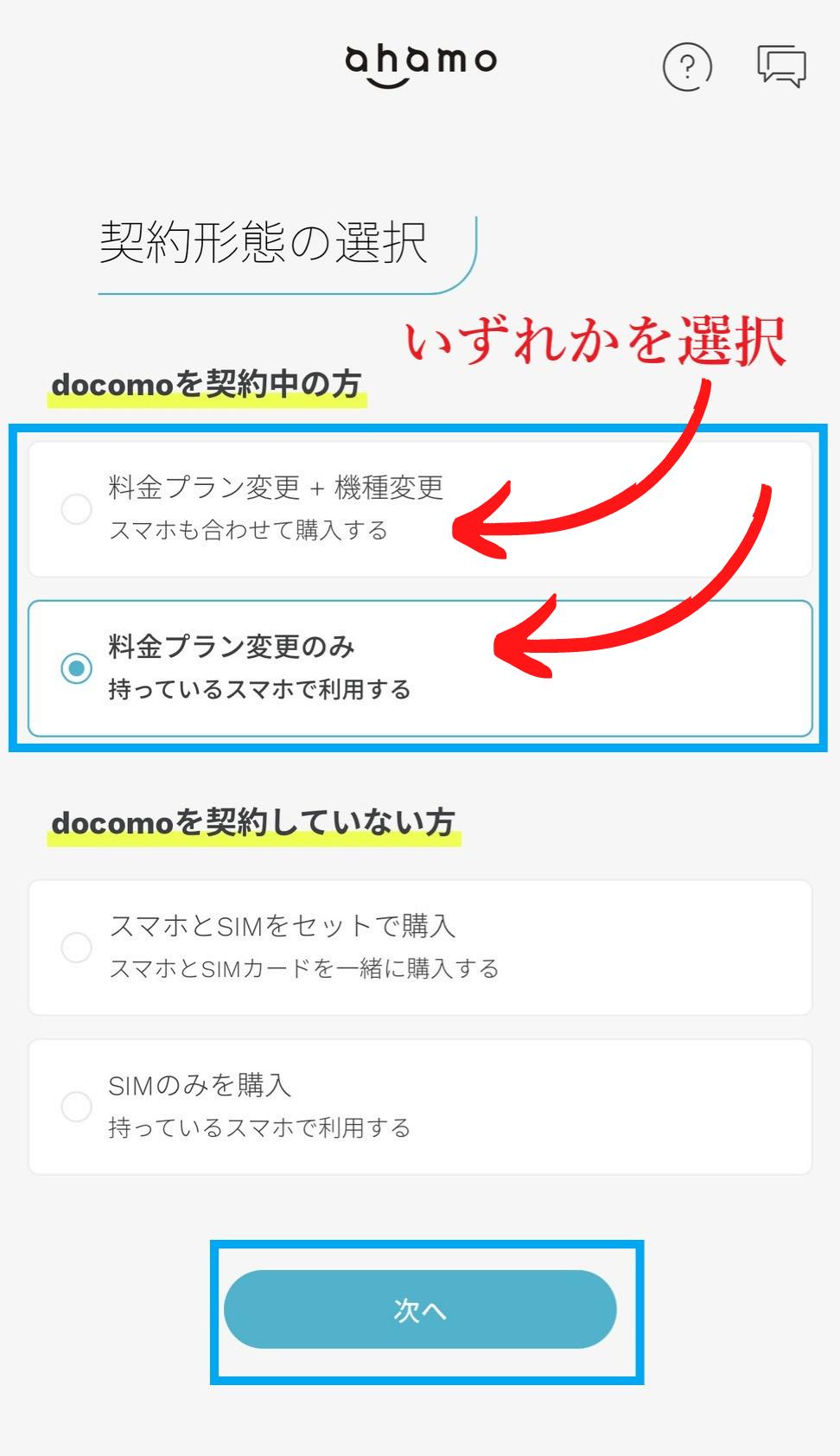 ahamoの契約形態の選択