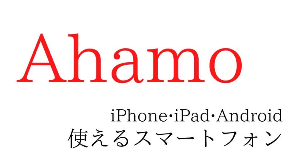 ahamoの対応機種、使えるスマートフォン