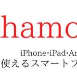 ドコモのahamoの対応機種を紹介!動作確認端末以外は使えない?【iPhone/iPad/Android】