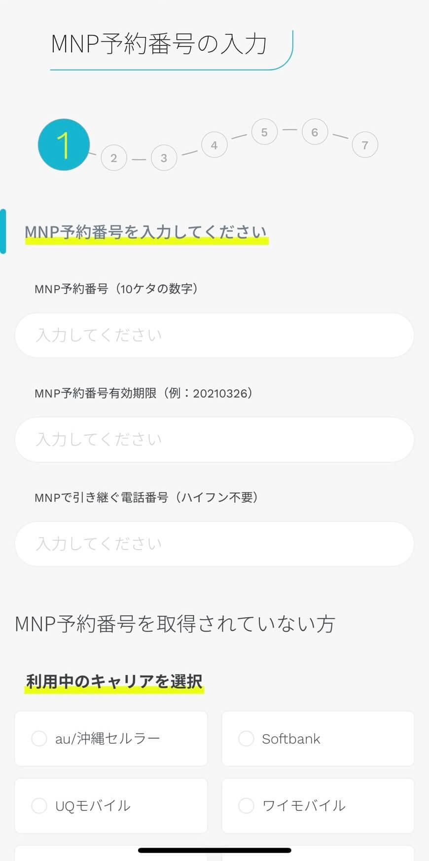 MNP予約番号の入力
