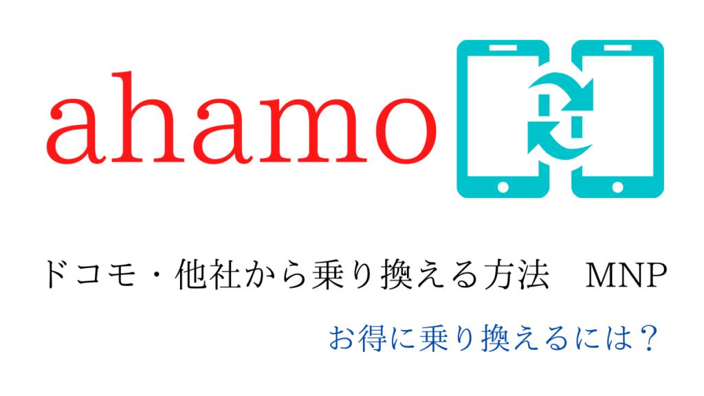 ドコモ・他社からahamoに乗り換える(MNP)方法