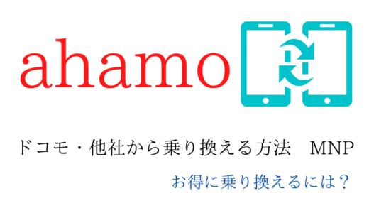 【手順】ahamoへ乗り換え(MNP)する方法!【他社から/ドコモからプラン変更】
