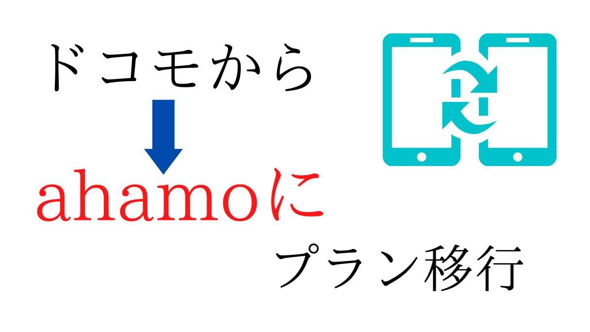 ドコモからahamoにプラン変更する方法