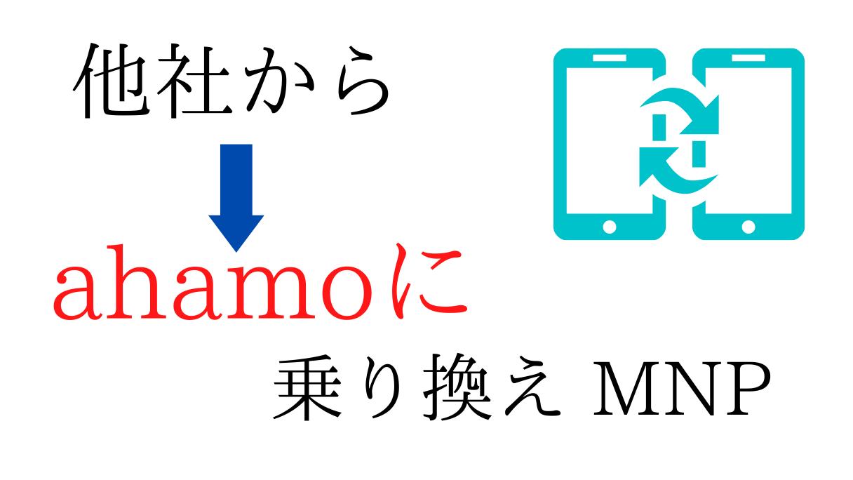 他社からahamoに乗り換える(MNP)方法