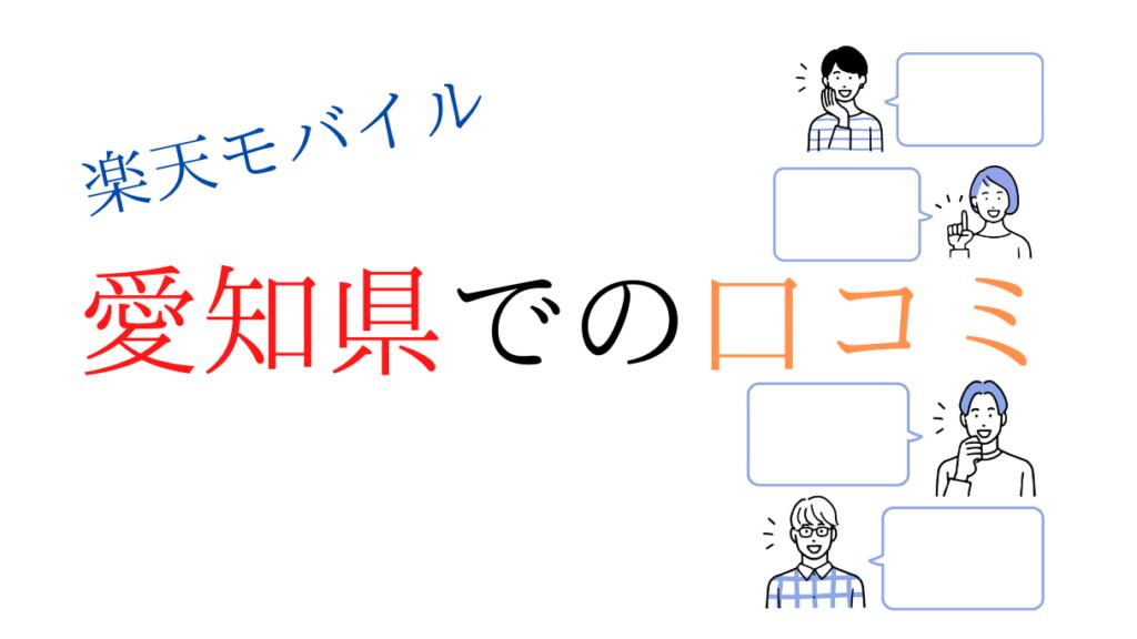 楽天モバイル(Rakuten uN-LIMIT VI)の愛知県エリアマップでの口コミ/評判